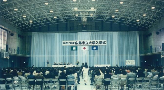平成7年度広島市立大学入学式