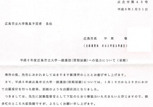 試験への協力依頼(抜粋)